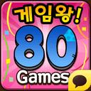 게임왕 : 80 게임 + 2인용모드!!