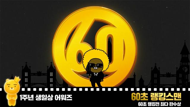 프렌즈팝콘 1주년 어워즈 공개!!