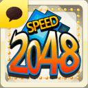 speed 2048